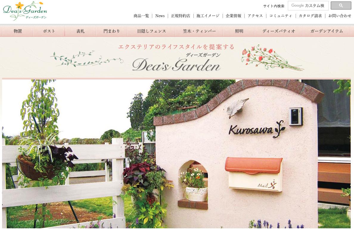 平安時代からの歴史ある企業はいかにオンライン営業を導入したのか。京都のエクステリアメーカー、傳來工房(でんらいこうぼう)の導入事例