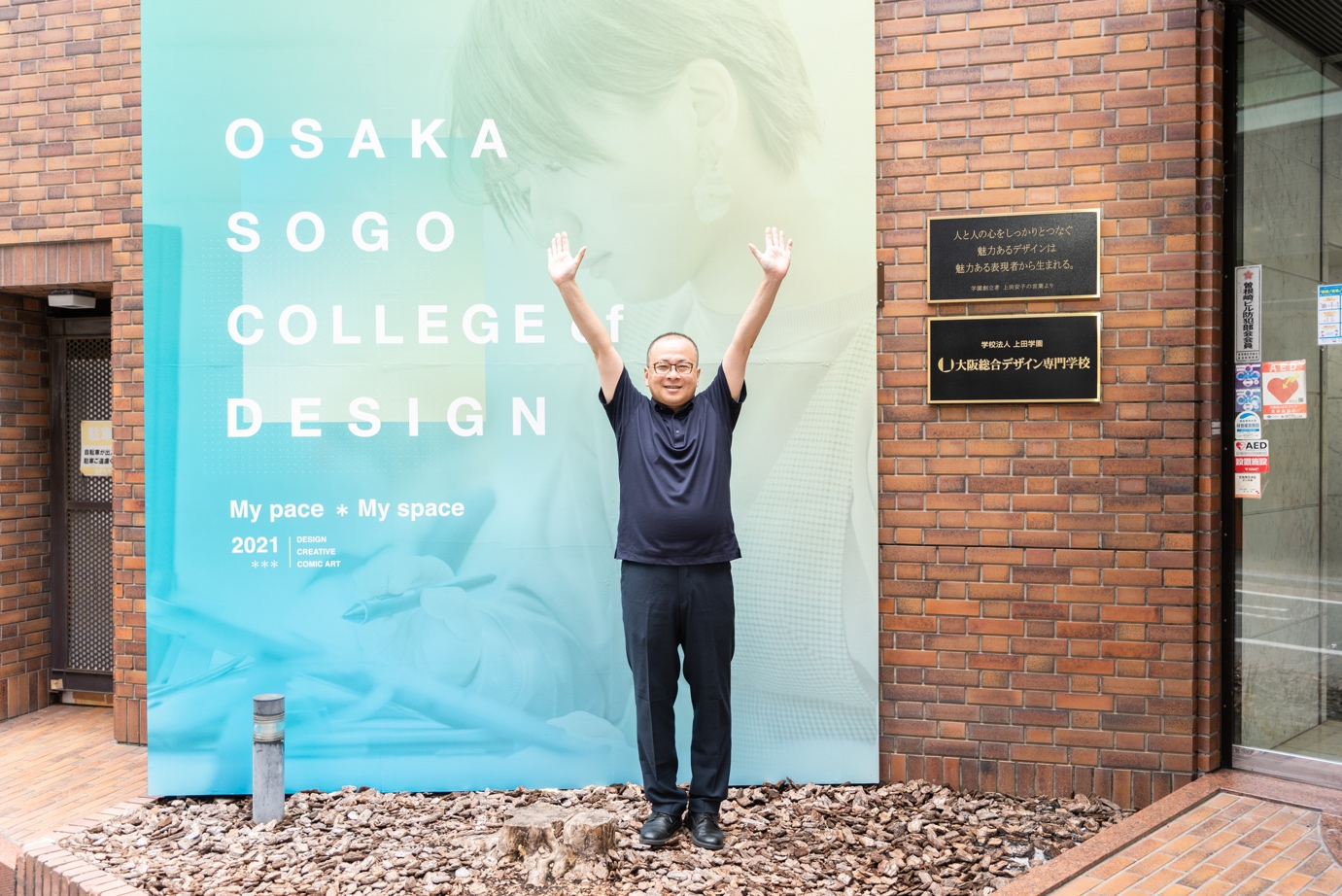 生徒との繋がりやコミュニケーションをmeet inで実現。大阪総合デザイン専門学校の導入事例