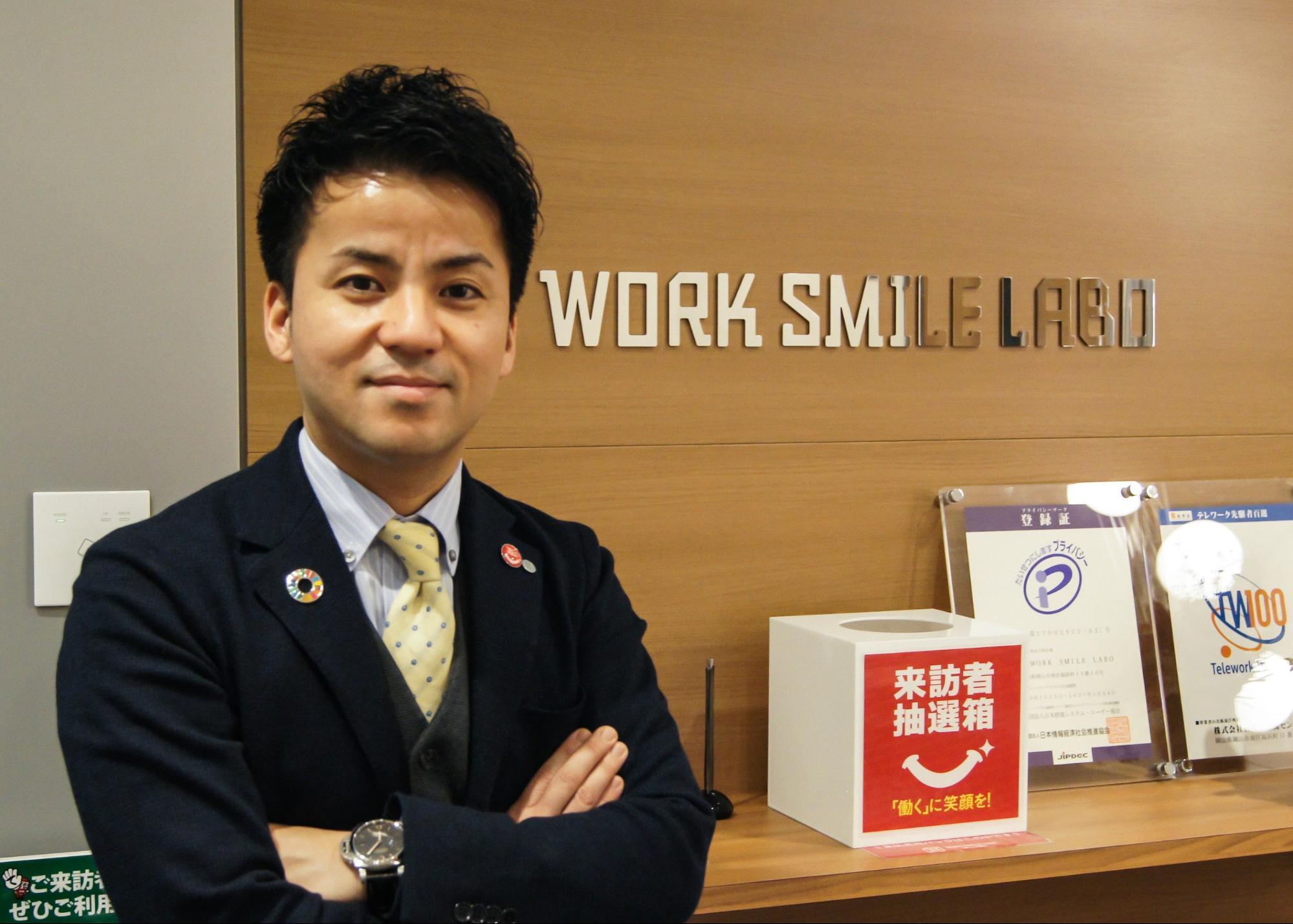 営業件数と営業確度はおよそ2倍に。「新しい働き方」を岡山から実現する、WORK SMILE LABOでの導入事例