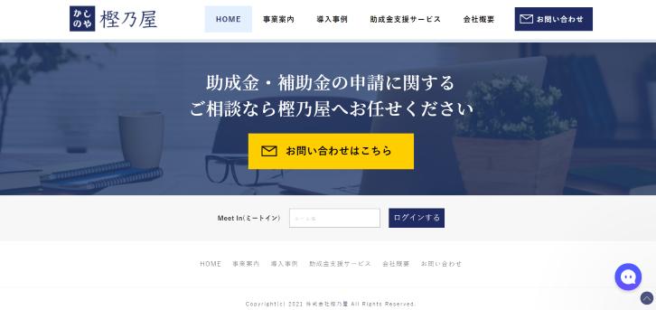「meet in」導入で業務効率化に成功 樫乃屋の導入事例